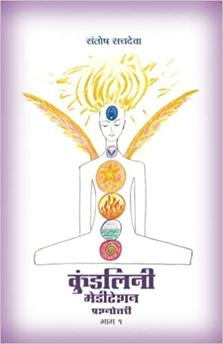 Kundalini Jagran Book In Hindi