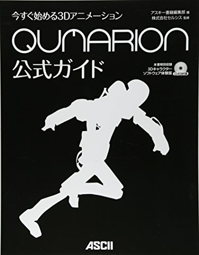 - 3D animation QUMARION Official Guide to get started right now (2012) ISBN: 4048865293 [Japanese Import]