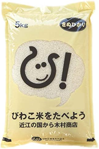 【精米】キヌヒカリ 白米5kg【令和元年:滋賀県産】