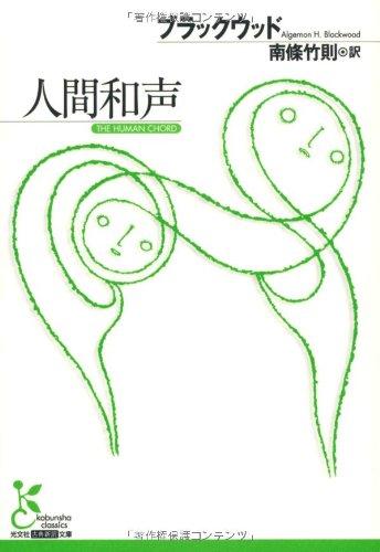 人間和声 (光文社古典新訳文庫)