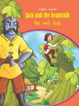 Jack and the Beanstalk - English/Gujarati (Tales & Fables) (English and Gujarati Edition) pdf epub