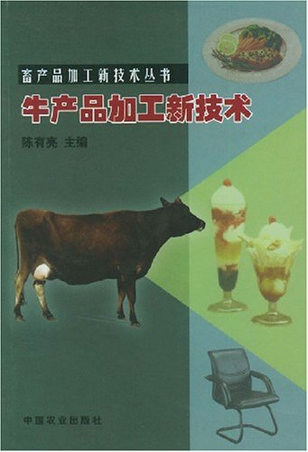 Cattle processing new technology - new technologies and livestock products Books(Chinese Edition) PDF