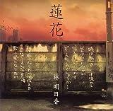 Renka by Asuka Hayashi (2005-05-25)