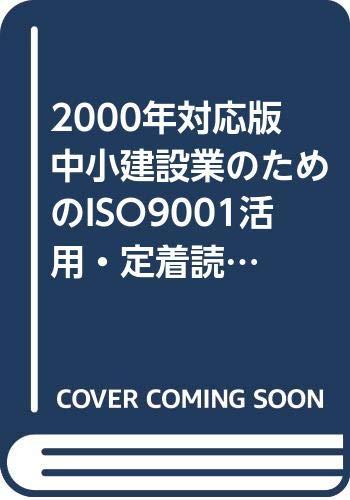 2000年対応版 中小建設業のためのISO9001活用・定着読本―ISOレベル ...