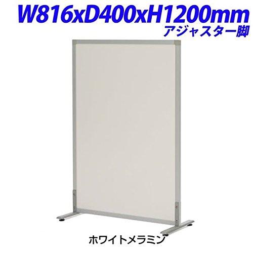RFヤマカワ シンプルスクリーンW800×H1200 アジャスター脚 カラー:ホワイトメラミン W816×D400×H1200mm SHSCR-WHLAJ B076D5RYMC