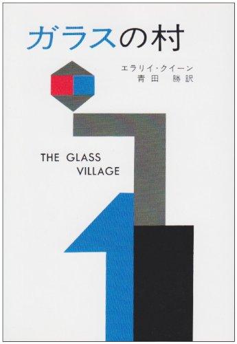 ガラスの村 (ハヤカワ・ミステリ文庫 2-8)