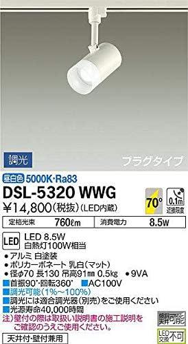 大光電機 LEDダクトレール用スポットライト 逆位相調光タイプ DSL5320WWG 調光器別売