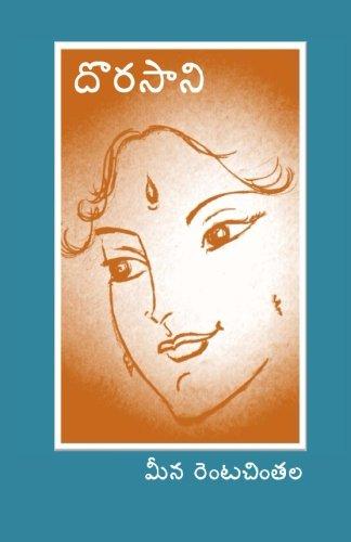 Dorasani (Telugu Edition): Meena Rentachintala: 9781495934032