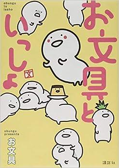 お文具といっしょ (KCデラックス) (日本語) コミックス (紙) – 2019/3/14
