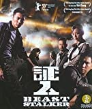 The Beast Stalker [Blu-ray]