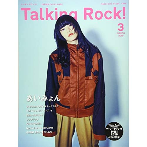 Talking Rock! 2019年3月号 表紙画像