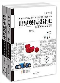 Download 世界现代设计史(第二版)+世界平面设计史(套装共2册) ebook