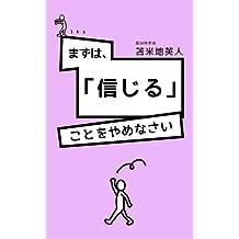 MAZUHASHINJIRUKOTOWOYAMENASAI (Japanese Edition)