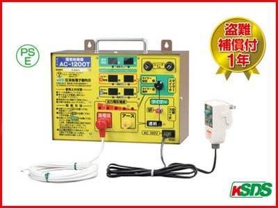 末松電子 電気牧柵器 AC-1200T 屋内用 【AC100V】 【最大出力:10000V】 電柵本体 電気牧柵