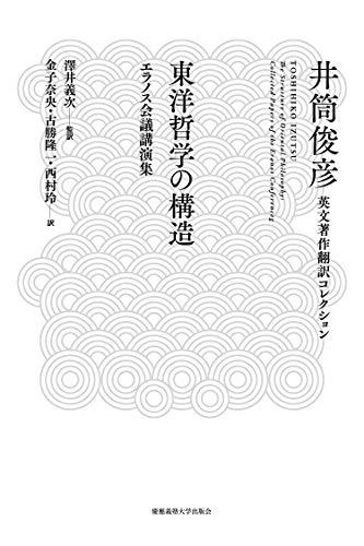 東洋哲学の構造――エラノス会議講演集 (井筒俊彦英文著作翻訳コレクション)