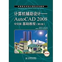 Secondary vocational school computer textbook series: Essentials of computer-aided design and AutoCAD 2008 Chinese version (2nd edition)(Chinese Edition)