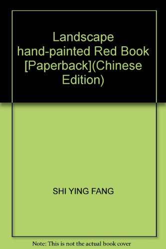 Landscape hand-painted Red Book [Paperback](Chinese Edition)
