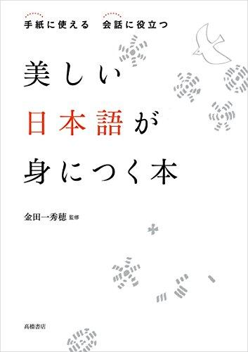 手紙に使える 会話に役立つ 美しい日本語が身につく本