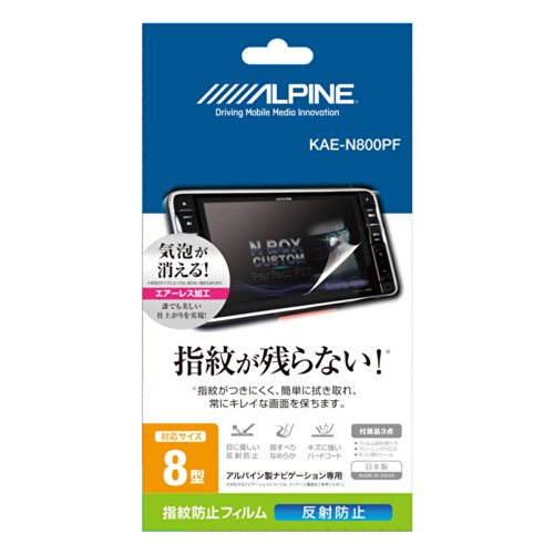 Alpine fingerprint protective film for the 8-inch car navigation display KAE-N800PF by Alpine