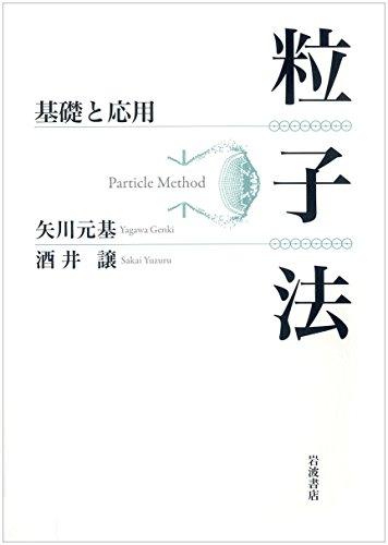 粒子法 基礎と応用