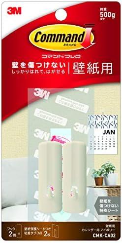 3M コマンド フック 壁紙用 カレンダー用 アイボリー 2個 CMK-CA02
