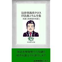 ITcolomu (Japanese Edition)