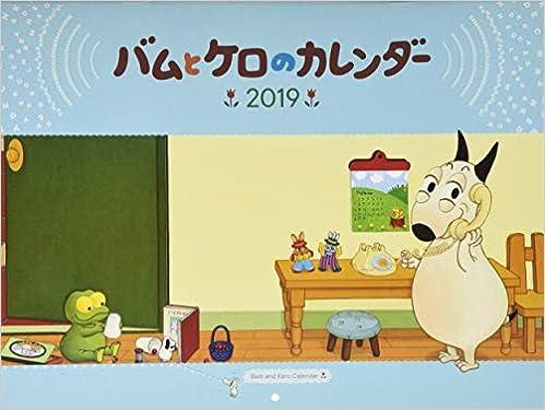 Amazoncojp バムとケロのカレンダー2019 カレンダー 島田ゆか 本