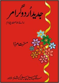 Urdu Grammar Book