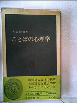 ことばの心理学 (1965年) (中公新書) | 入谷 敏男 |本 | 通販 | Amazon