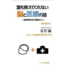 daremo osietekurenai nou to iryou no hanasi kaitei densiban (Japanese Edition)