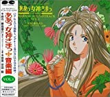 Ah My Goddess V.1 by Japanimation (1997-08-21)