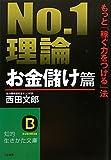「No.1理論【お金儲け篇】」西田 文郎