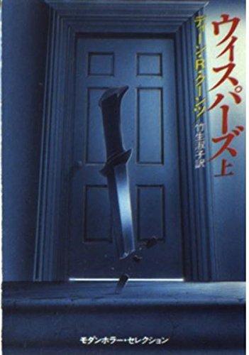 ウィスパーズ〈上〉 (ハヤカワ文庫NV―モダンホラー・セレクション)