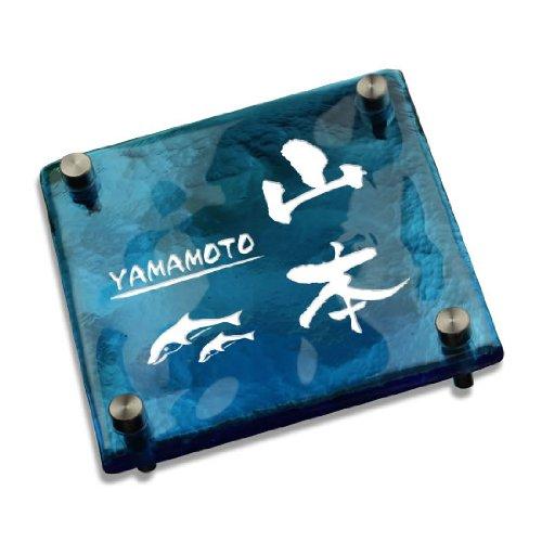 イタリア製ベネチアンガラスワンポイント表札(ライトブルー) ハワイアンイルカイラスト VG140f-10LB B008AT7WCM 19000
