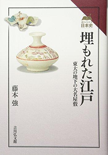 埋もれた江戸: 東大の地下の大名屋敷 (読みなおす日本史)