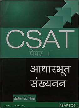 CSAT - Adharabhuta Sankhyanana (Paper 2) (Hindi) price comparison at Flipkart, Amazon, Crossword, Uread, Bookadda, Landmark, Homeshop18