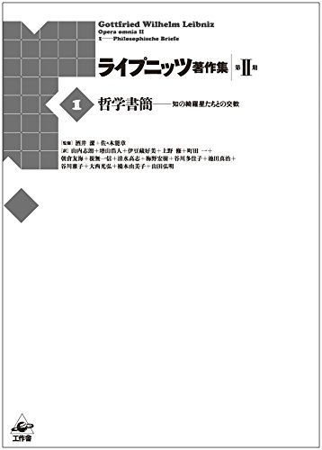 ライプニッツ著作集 第II期 第1巻 哲学書簡
