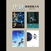 唐缺推理悬疑大作(套装共4册) 本套装包含:《九州·黑暗之子》《九州·戏中人》《九州·龙渊》《九州·登云》