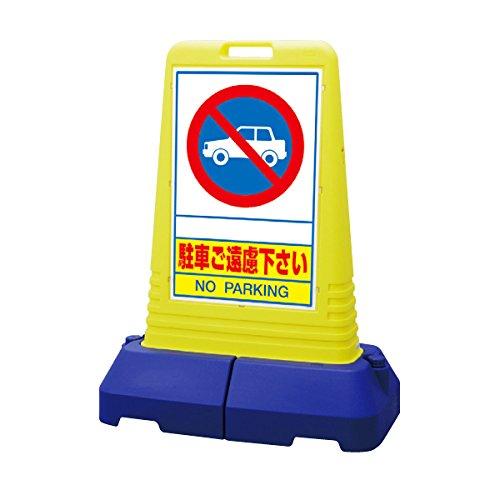 サインスタンド看板 サインキューブトール 「駐車ご遠慮下さい」 両面表示 B019F8WMT4