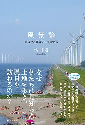 風景論-変貌する地球と日本の記憶 (単行本)