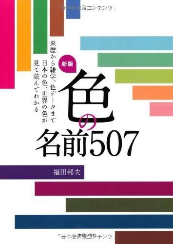 新版 色の名前507―来歴から雑学、色データまで 日本の色、世界の色が見て読んでわかる