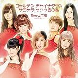 ゴールデン チャイナタウン/サヨナラ ウソつきの私(初回生産限定盤B)(DVD付)