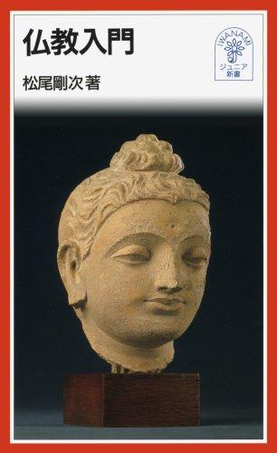 仏教入門 (岩波ジュニア新書)