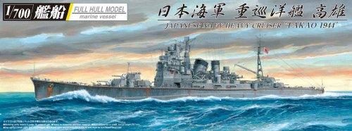 青島文化教材社 1/700 艦船 フルハルモデル 重巡洋艦 高雄 1944の商品画像