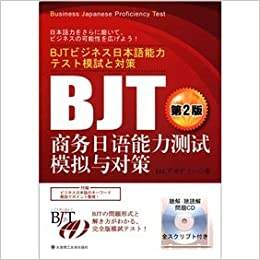 JETRO Business Japanese Proficiency Test Simulation and