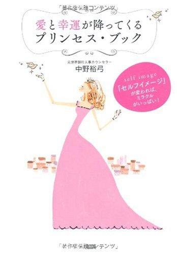 愛と幸運が降ってくるプリンセス・ブック―「セルフイメージ」が変われば、ミラクルがいっぱい!