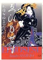 ゑひもせす―杉浦日向子作品集 (アクションコミックス)