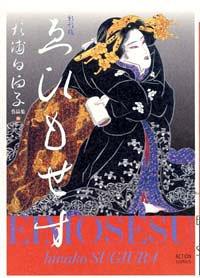 Hinako Sugiura | ゑひもせす_杉浦日向子作品集 (アクションコミックス)
