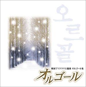 オルゴール~韓国TVドラマ主題歌 オルゴール集の商品画像