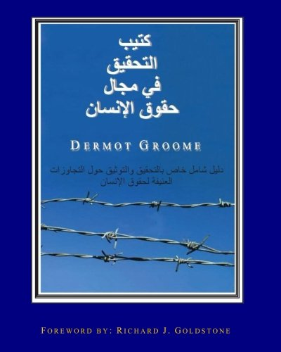 (Arabic) The Handbook of Human Rights Investigation: A comprehensive guide to the investigation and documentation of violent human rights abuses. (Arabic Edition) ()
